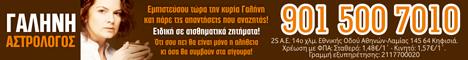 ΑΣΤΡΟΛΟΓΟΙ