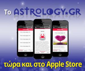 Το Astrology.gr τώρα και στο Apple Store