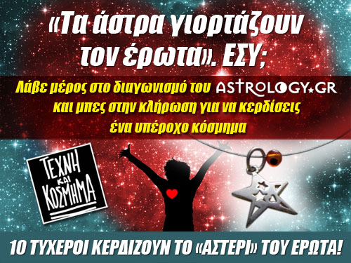kosmima slideshow astrology