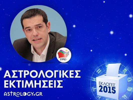 tsipras 2312015