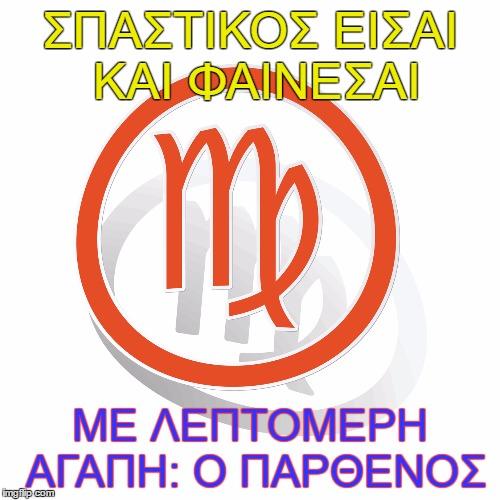 parthenos19062016