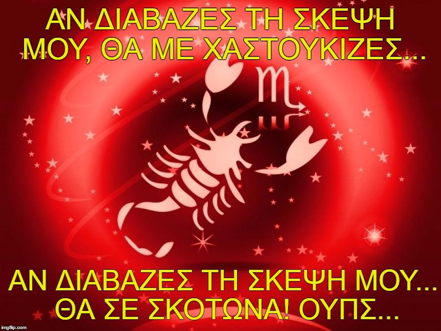 skorpios19062016