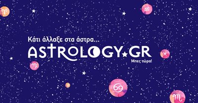 Μπες στον διαγωνισμό του astrology.gr και κέρδισε ένα ξεχωριστό δείπνο για δυο!
