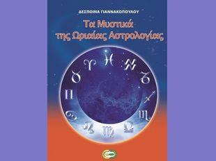 Τα μυστικά της Ωριαίας αστρολογίας σε νέο σχήμα