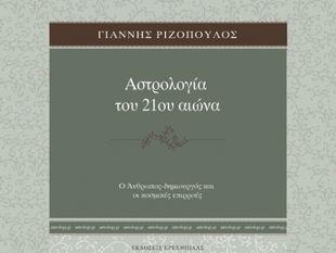 """2η προδημοσίευση του βιβλίου """"Αστρολογία του 21ου αιώνα"""""""