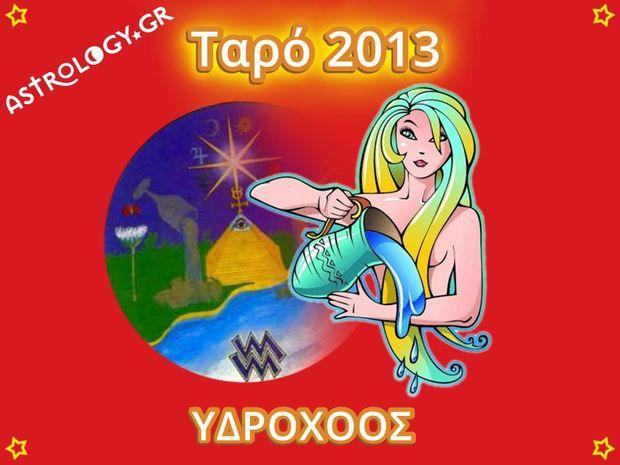 Ετήσιες Προβλέψεις Ταρό 2013 - Υδροχόος