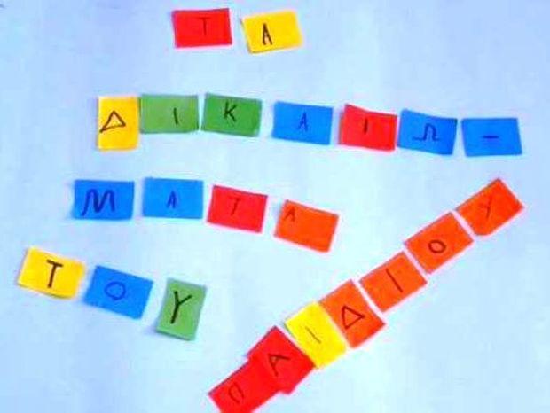 Βίντεο για τα δικαιώματα του παιδιού από μικρούς μαθητές!
