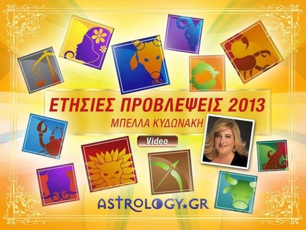 Μπέλλα Κυδωνάκη: Προβλέψεις 2013 για όλα τα ζώδια (videos)