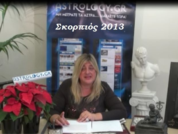 Μπέλλα Κυδωνάκη - Σκορπιός 2013