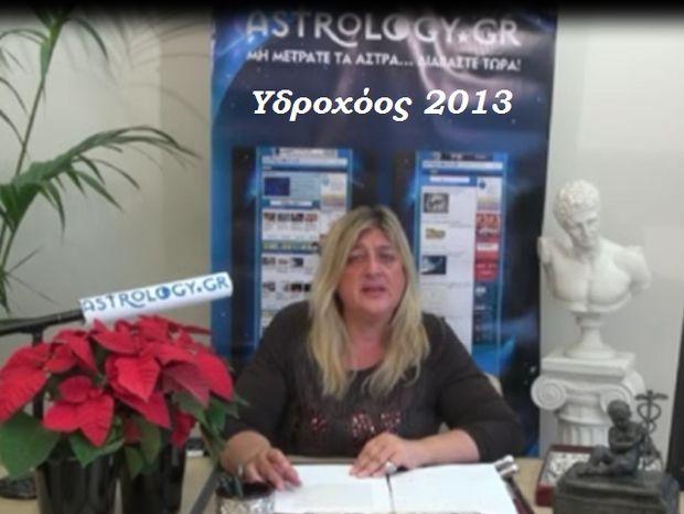 Μπέλλα Κυδωνάκη - Υδροχόος 2013