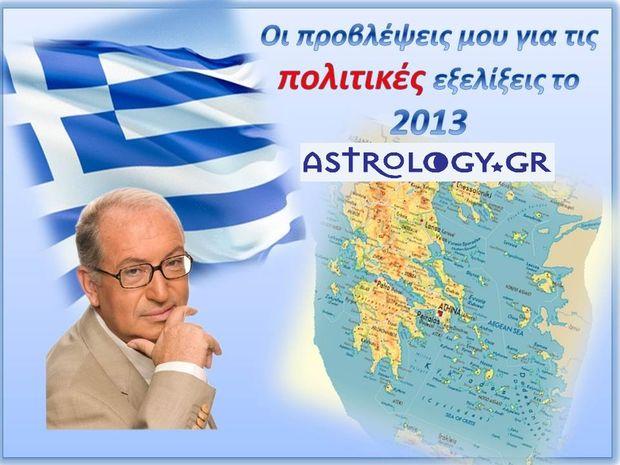 Κ. Λεφάκης: Οι προβλέψεις μου για τις πολιτικές εξελίξεις του 2013