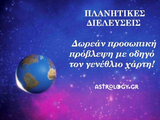 Διελεύσεις Πλανητών - Διάβασε τι λένε τ' άστρα μόνο για σένα!