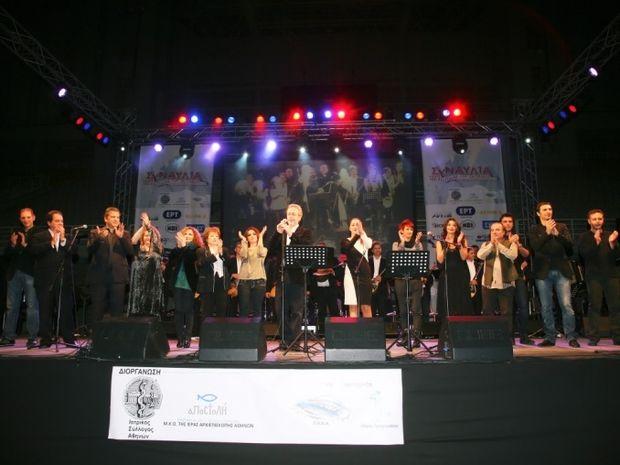 Συναυλία Ελπίδας και Ζωής για τα Παιδιά του Ιατρείου Κοινωνικής Αποστολής