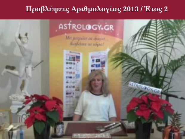 Ετήσιες Προβλέψεις Αριθμολογίας 2013 – Αριθμός 2