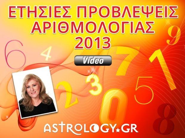 Ετήσιες Προβλέψεις Αριθμολογίας 2013 (videos)
