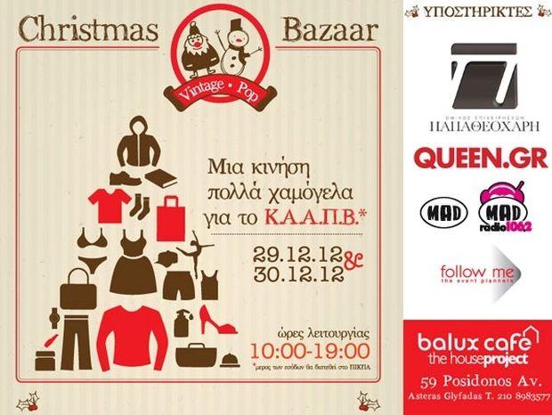BAZAAR Αγάπης Χριστούγεννα 2012