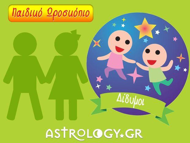 Παιδικές προβλέψεις Δίδυμοι 2013