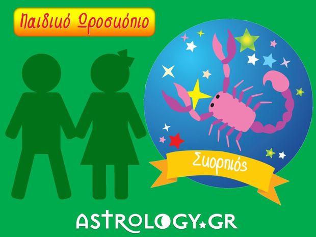 Παιδικές προβλέψεις Σκορπιός 2013