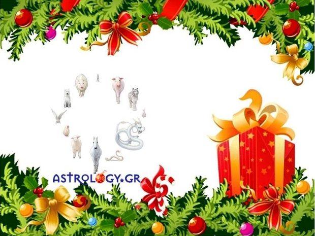Κινέζικη αστρολογία: Τα χριστουγεννιάτικα δώρα των ζωδίων