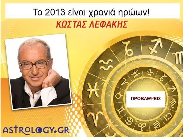 Κώστας Λεφάκης: Το 2013 είναι χρονιά ηρώων!