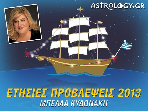 Οι Ετήσιες Προβλέψεις μου για το 2013