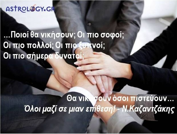 Η αστρολογική συμβουλή της ημέρας 29/12