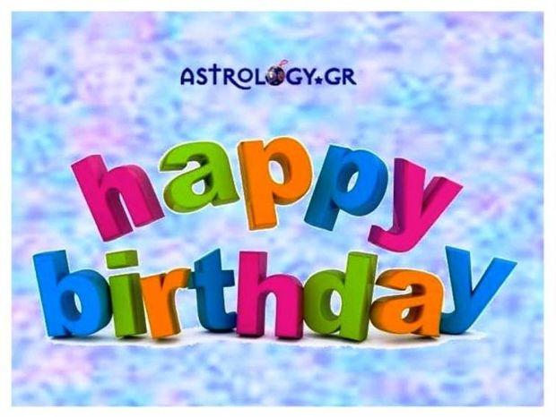 Γενέθλια στις 29/12: Τι λένε τα άστρα;
