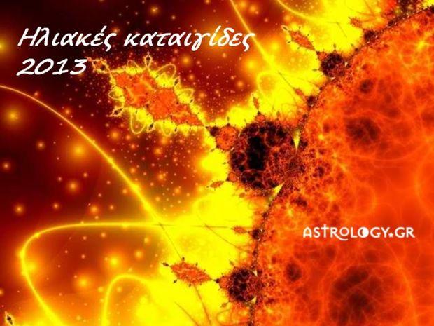 Η Ηλιακή επίθεση του 2013