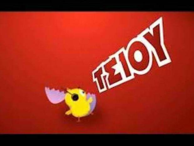 Βίντεο: Ακούστε το Πουλάκι Τσίου αλά... λαϊκά!