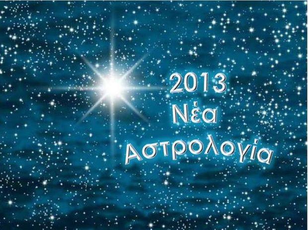 2013, για μια νέα Αστρολογία!