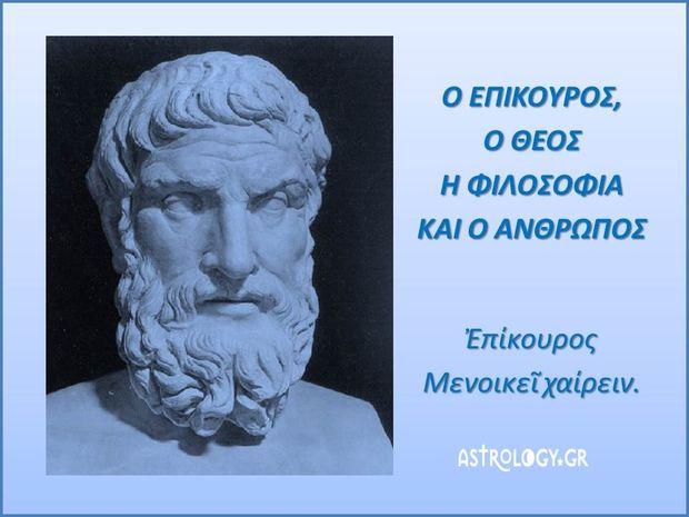 Ο Επίκουρος, ο Θεός η φιλοσοφία και ο άνθρωπος