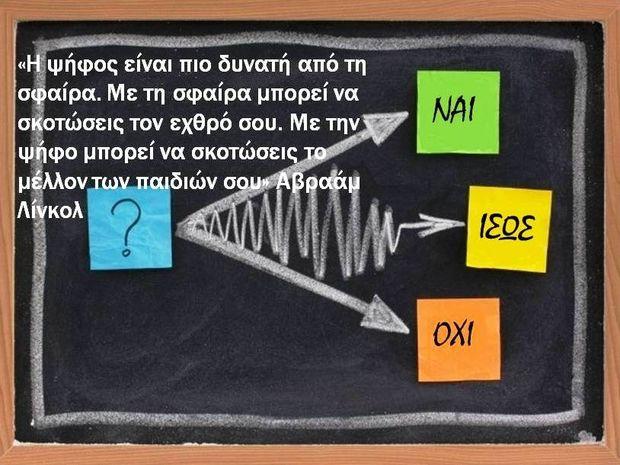 Η αστρολογική συμβουλή της ημέρας 15/1