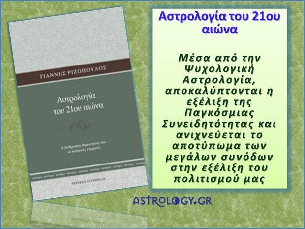 Αστρολογία του 21ου αιώνα