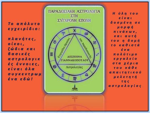 Παραδοσιακή Αστρολογία στη Σύγχρονη Εποχή