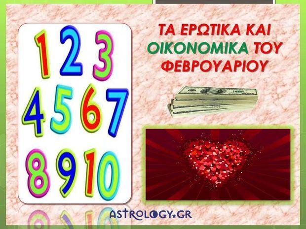 Αριθμολογία - Τα Ερωτικά και τα Οικονομικά του Φεβρουαρίου