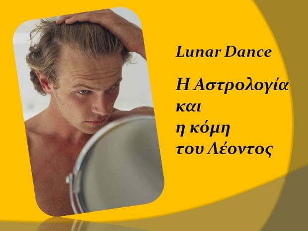 Lunar Dance: Η Αστρολογία και η κόμη του Λέοντος