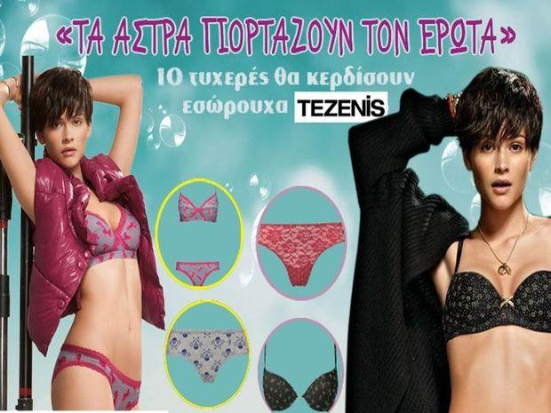 Διαγωνισμός για την πιο cool & sexy Βαλεντίνα!
