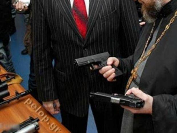 Ζάκυνθος: Οι... παπάδες έκρυβαν όπλα κάτω από τα ράσα