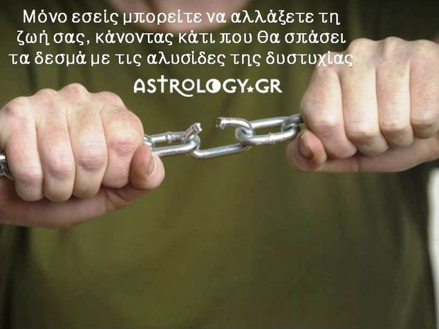 Η αστρολογική συμβουλή της ημέρας 9/2