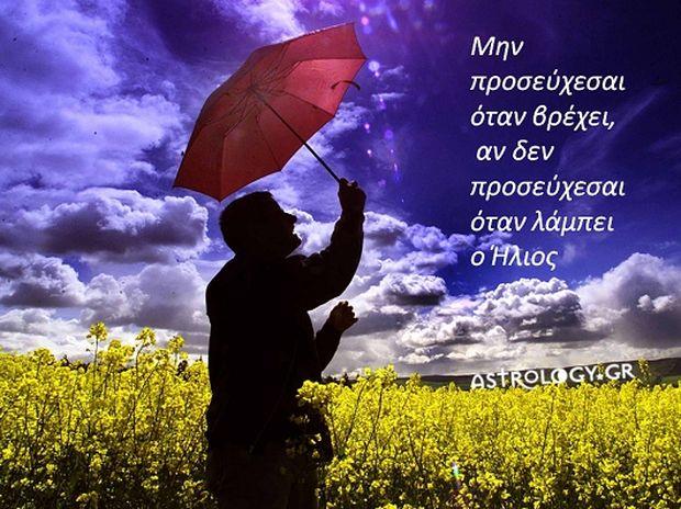 Η αστρολογική συμβουλή της ημέρας 11/2