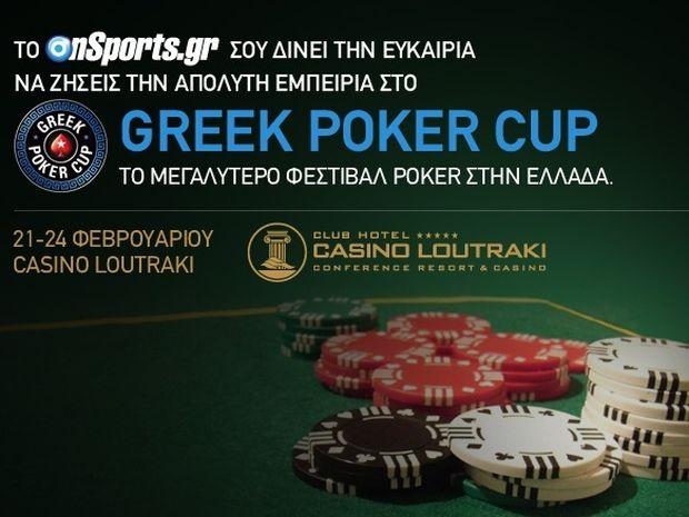 Πάρτε μέρος στο διαγωνισμό και κερδίστε μια θέση στο Greek Poker Cup!