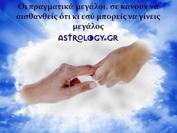 Η αστρολογική συμβουλή της ημέρας 15/2