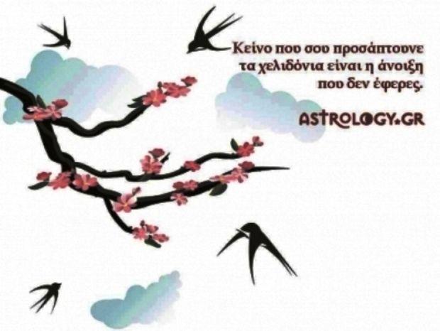 Η αστρολογική συμβουλή της ημέρας 9/3