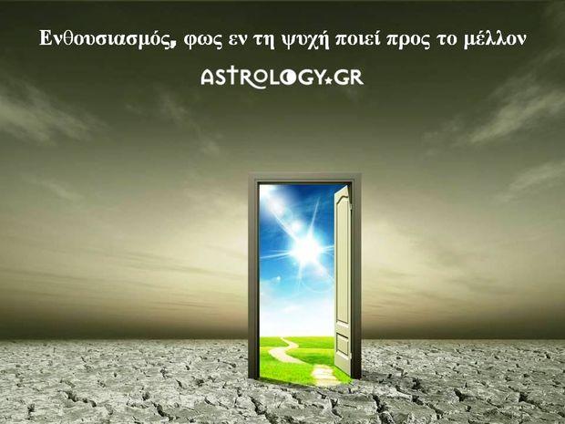 Η αστρολογική συμβουλή της ημέρας 14/3