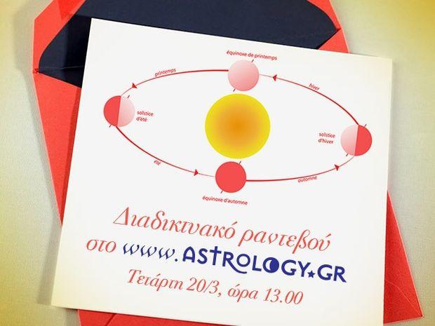 Πρόσκληση στο πρώτο διαδικτυακό αστρολογικό magazino!