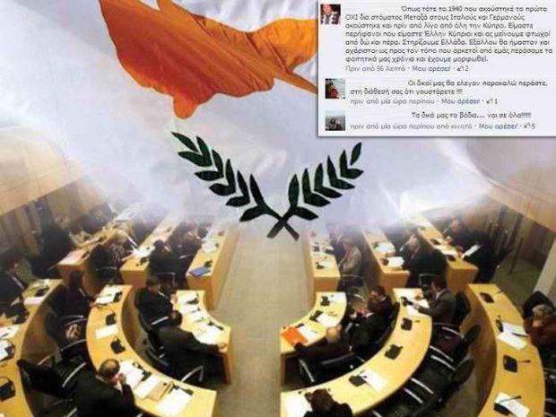 Το ηχηρό «όχι» της Κύπρου ξεγύμνωσε τους Έλληνες πολιτικούς
