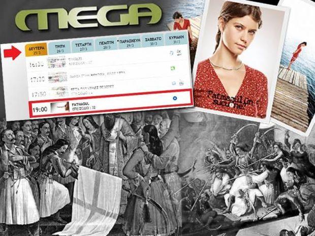 Το Mega τιμά την 25η Μαρτίου «ντυμένο»... Φατμαγκιούλ!