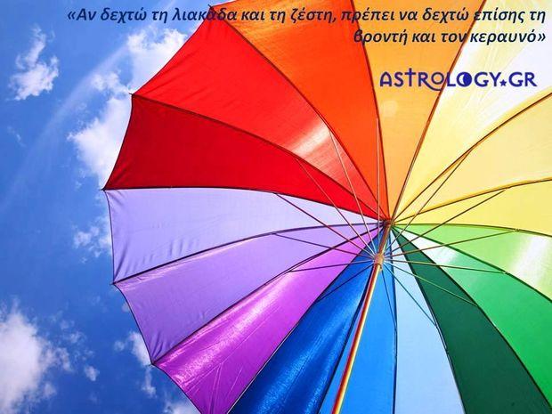 Η αστρολογική συμβουλή της ημέρας 5/4