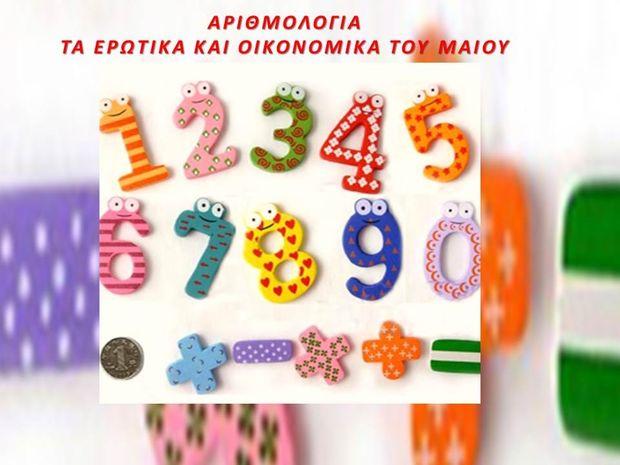 Αριθμολογία: Τα Ερωτικά και τα Οικονομικά του Μαΐου