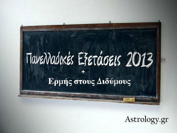 Πανελλήνιες Εξετάσεις 2013: Πλανητικές Απόψεις